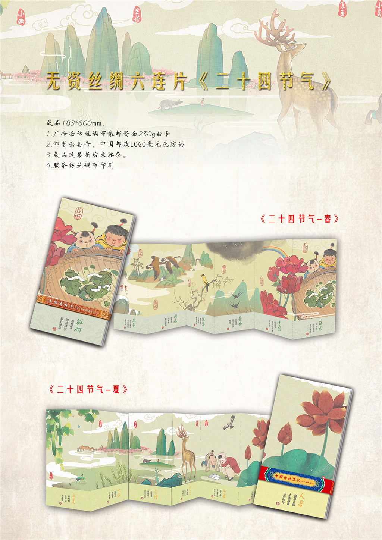 24节气丝绸连片明信片